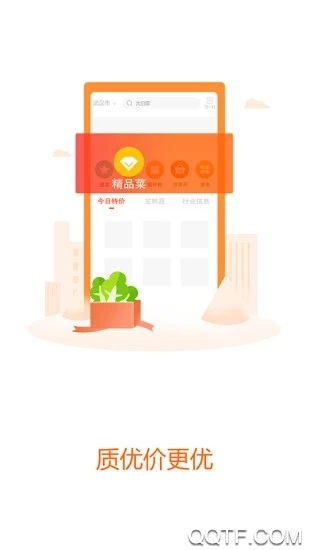 淘大集生鲜供应链appv3.5.9 官方版
