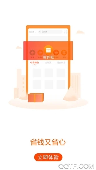 淘大集生鲜供应链app最新版v3.8.6 官方版