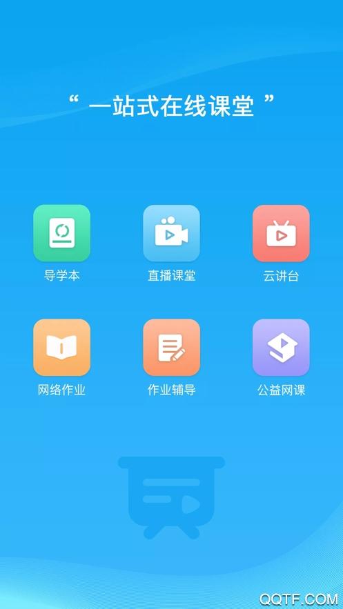 易教学堂手机appios版v1.2.3 iPhone版