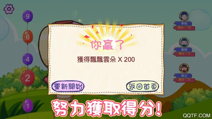 火鹰热气球最新ios版v1.7 iPhone版