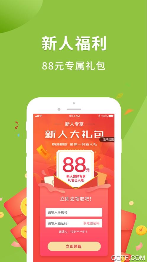 吉及鲜武汉买菜appv1.9.6 官方版