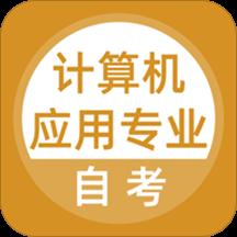 计算机应用自考手机版v2.0.0 安卓版