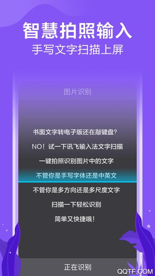 讯飞输入法手机版v9.1.2918 苹果版