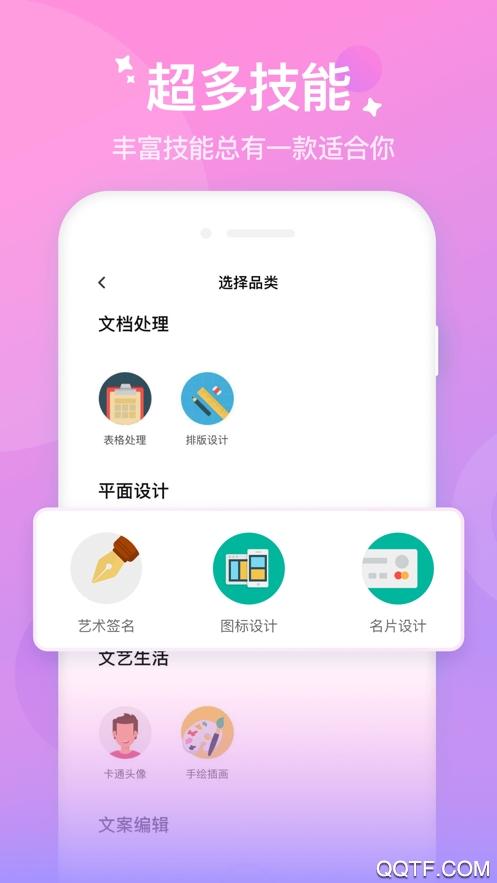 花吱ios最新版Appv1.7.11 苹果版