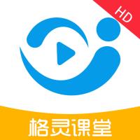 格灵课堂App最新版v2.4.0 官方版