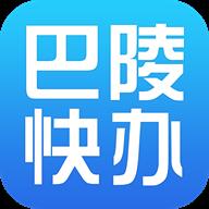 巴陵快办官方版Appv1.0.0 安卓版