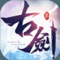 古剑奇谭之绝云古剑手游最新版v1.0 安卓版