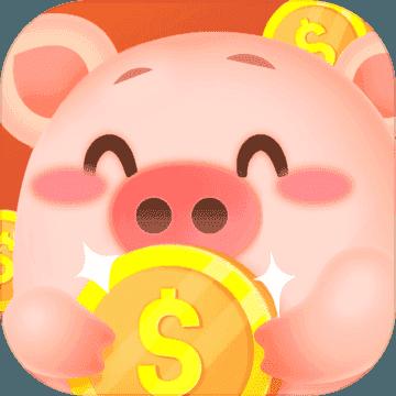 趣养猪红包版Appv1.0 最新版