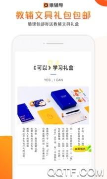 猿辅导网课Appv7.7.1 免费版
