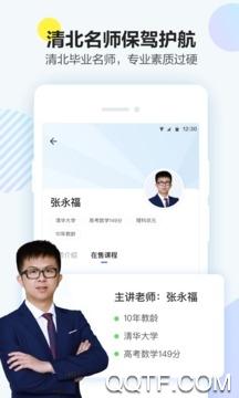 清北网校ios最新版v1.5.1 官方版