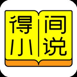 得间免费小说破解版v3.1.0 最新版