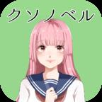 粪作恋爱游戏最新版v1.0.0 安卓版