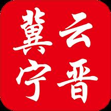 冀云宁晋客户端v1.0.0 安卓版