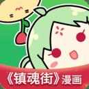 有妖气漫画App2020vip共享版v5.1.0 免费版