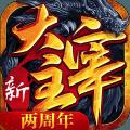 新大主宰九游版v2.0.6.1 uc版