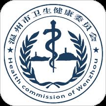 健康温州官方最新版Appv1.0.9 安卓版