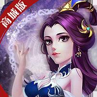 妖游记梦幻三界破解版v2.0.4 商城版
