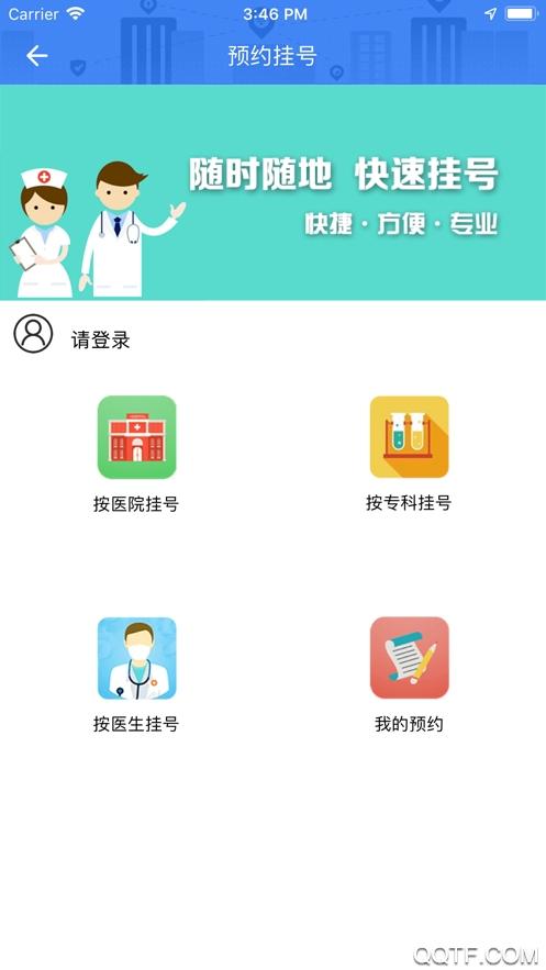 i顺德ios手机版v7.3.1 苹果版