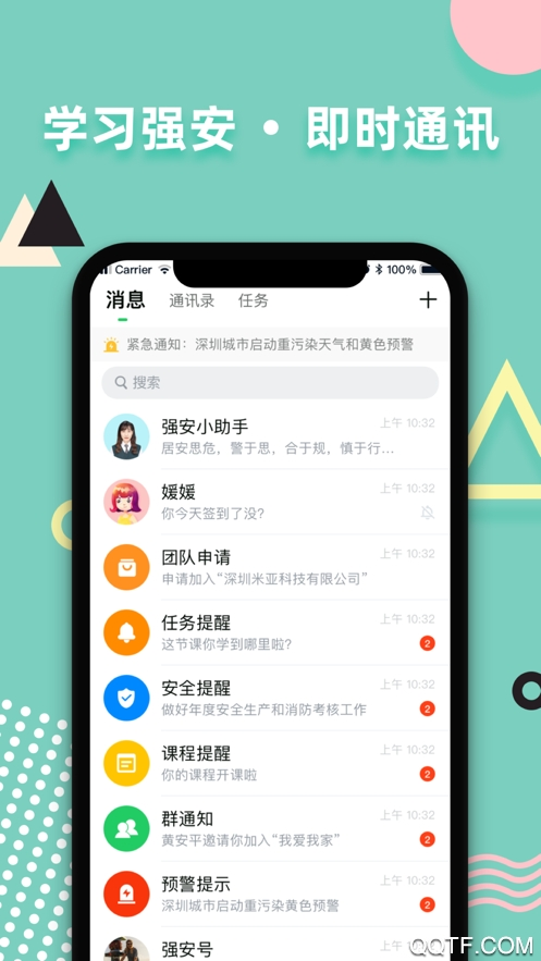 学习强安iphone版v1.0.6 苹果版