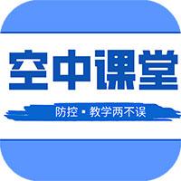 空中课堂学生端v1.0.1 安卓版
