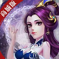 梦幻三界商城礼包版v1.0 满V版