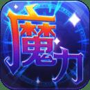 魔力世纪破解版v1.1.2 免费版