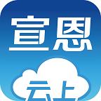 云上宣恩App官方版v1.2.3 最新版