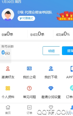 西兰花接单手赚App最新版