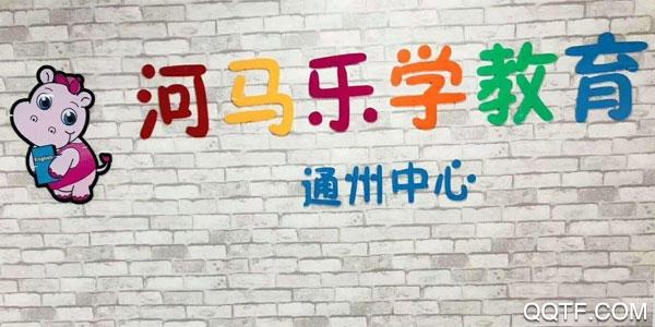 河马乐学ios最新版
