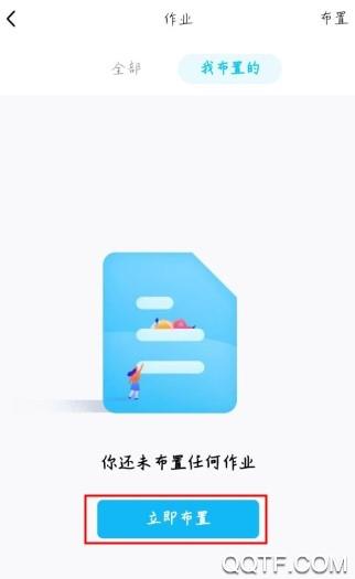 手机QQ布置作业怎么同步到其他群 老师在QQ布置作业可以同步到其他群吗