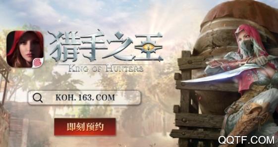猎手之王装备打造技巧 猎手之王装备打造详细攻略