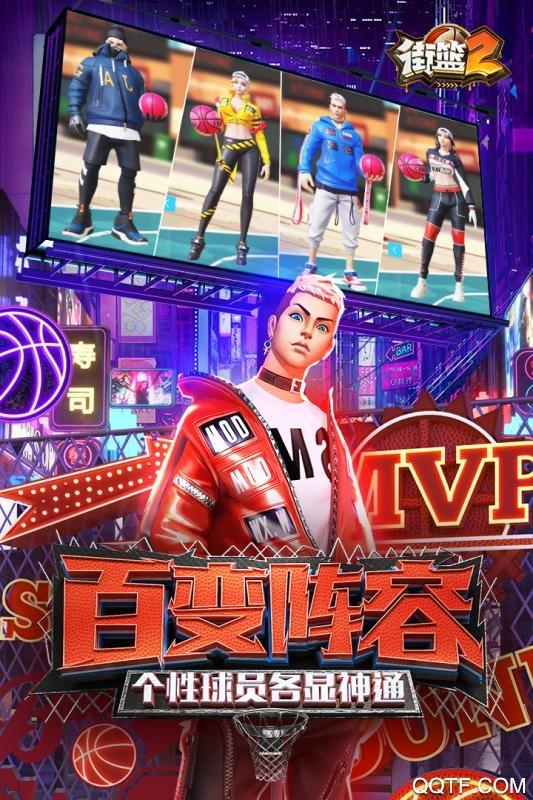 街篮2手游官网v1.0.9 最新版