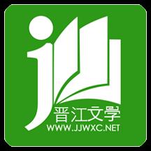 晋江小说阅读精简版v5.3.2 安卓版