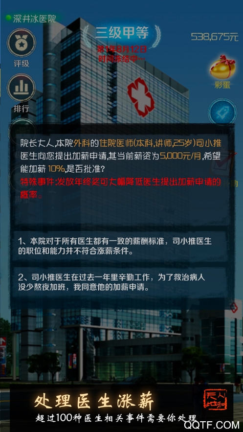 点点医院最新ios版v1.2 iPhone版