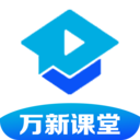 万新课堂官方版v1.0 安卓版