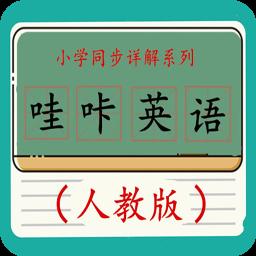 哇咔英语人教版v1.8.8 最新版