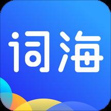 开心词海安卓版v1.1.0 最新版