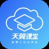天翼课堂官方版Appv5.3.3.2020031110 安卓版