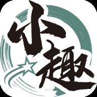 小趣App最新版v2.37 安卓版