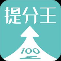 提分王AI陪学App最新版v1.1.29 官方版