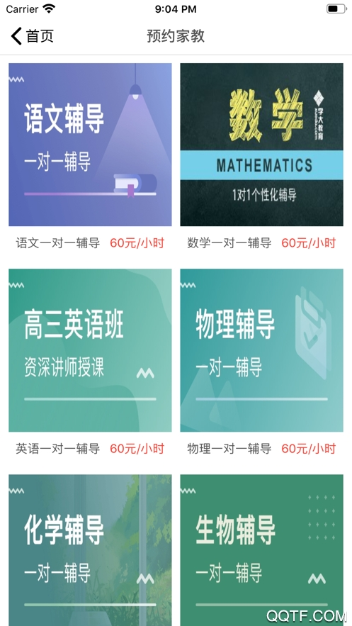河马乐学ios最新版v1.1 苹果版