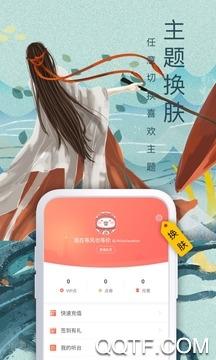 飞卢小说Appv5.3.3 安卓版