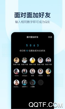 手机QQ最新版v8.2.8 安卓版