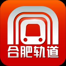 合肥轨道最新版v4.0.3 安卓版