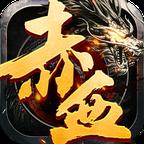 赤血屠龙应用宝版v1.0.0 腾讯版
