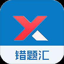 错题汇安卓版Appv60000.1.100 官方版