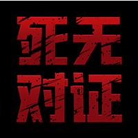 死无对证破解版v1.0.10 最新版