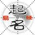 起名开运Appv1.0 安卓版