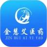 金慧艾医药网平台手机版v1.0.2 最新版