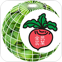 全民买菜Appv1.3